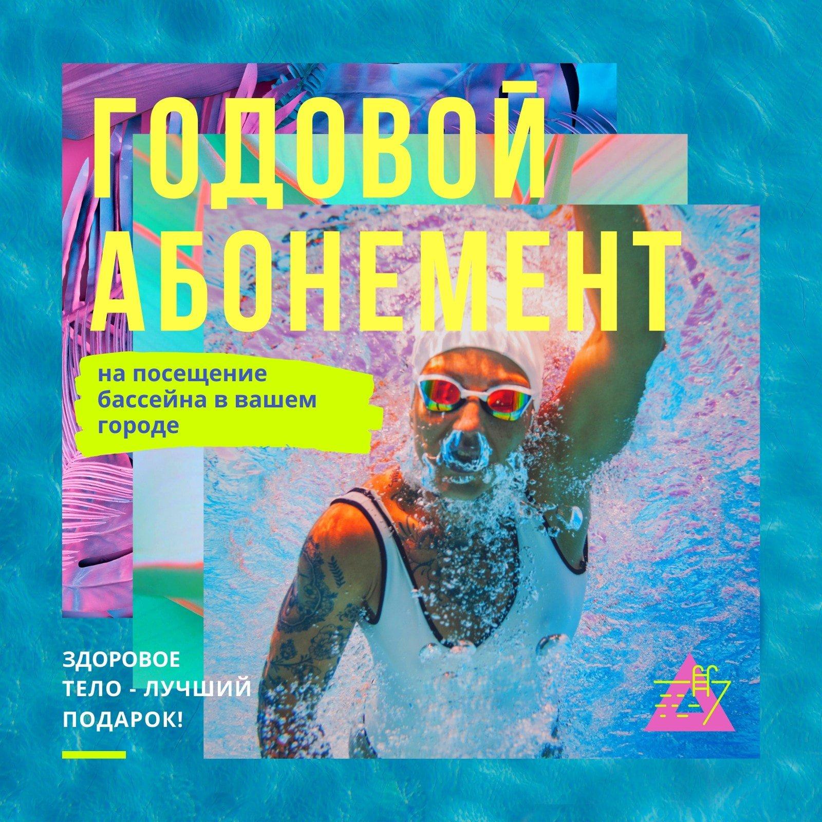 Синяя публикация в Instagram с фотографией пловца и цветной графикой