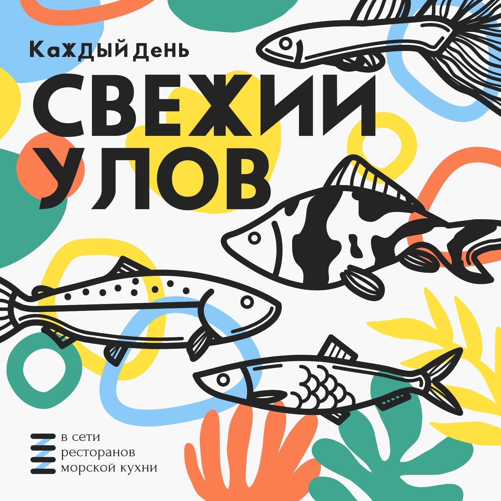 Разноцветная публикация в Instagramс рисунками рыб