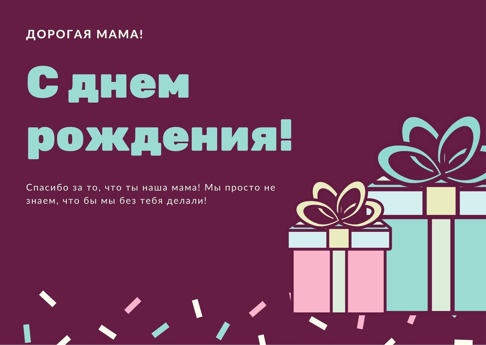 Фиолетовый и Бирюзовый Подарки День Рождения Мамы Открытка