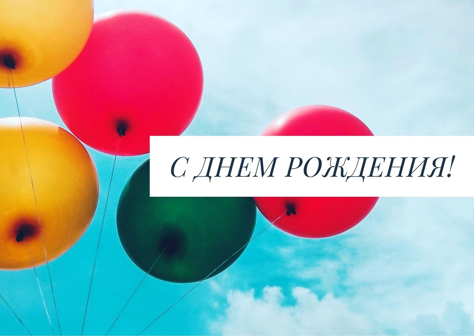 День Рождения Открытка