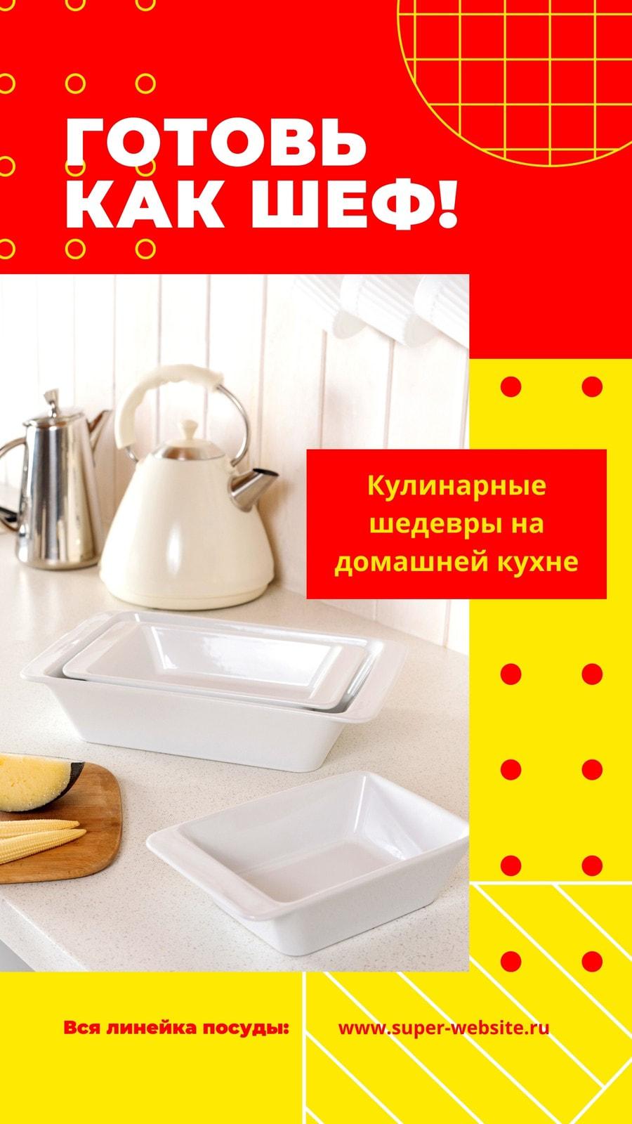 Красная и желтая история Instagram с фотографией посуды и геометрической графикой