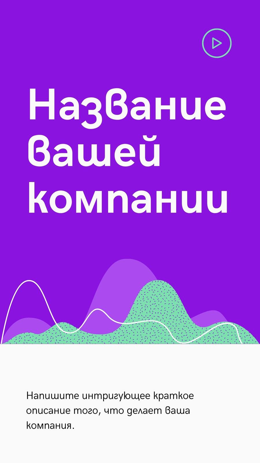 Фиолетовый и Аквамариновый Технология Презентация для Мобильных Устройств