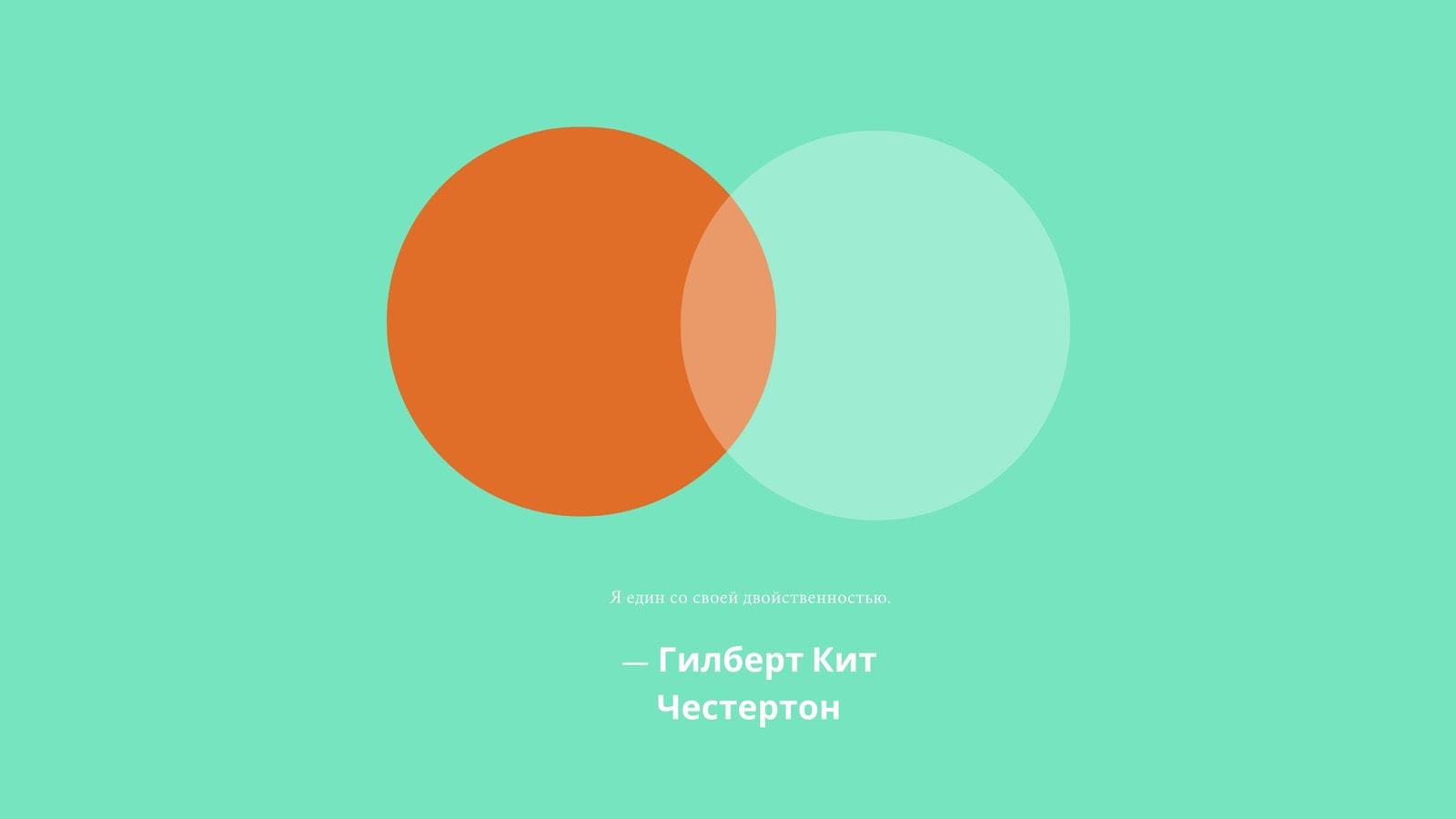 Зеленый Круг Философия Двойственность Креативный Рабочий Стол Обои