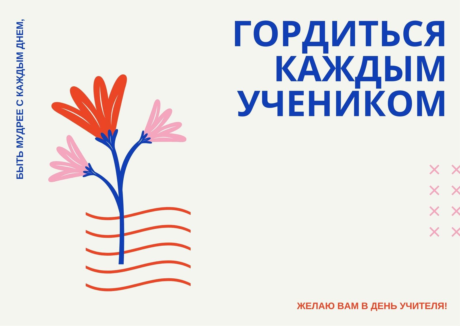 Серая открытка на день учителя с красно-синей графикой
