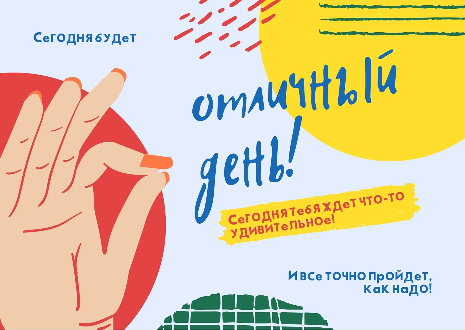 Цветная открытка с пожеланием хорошего дня и рисунком ладони