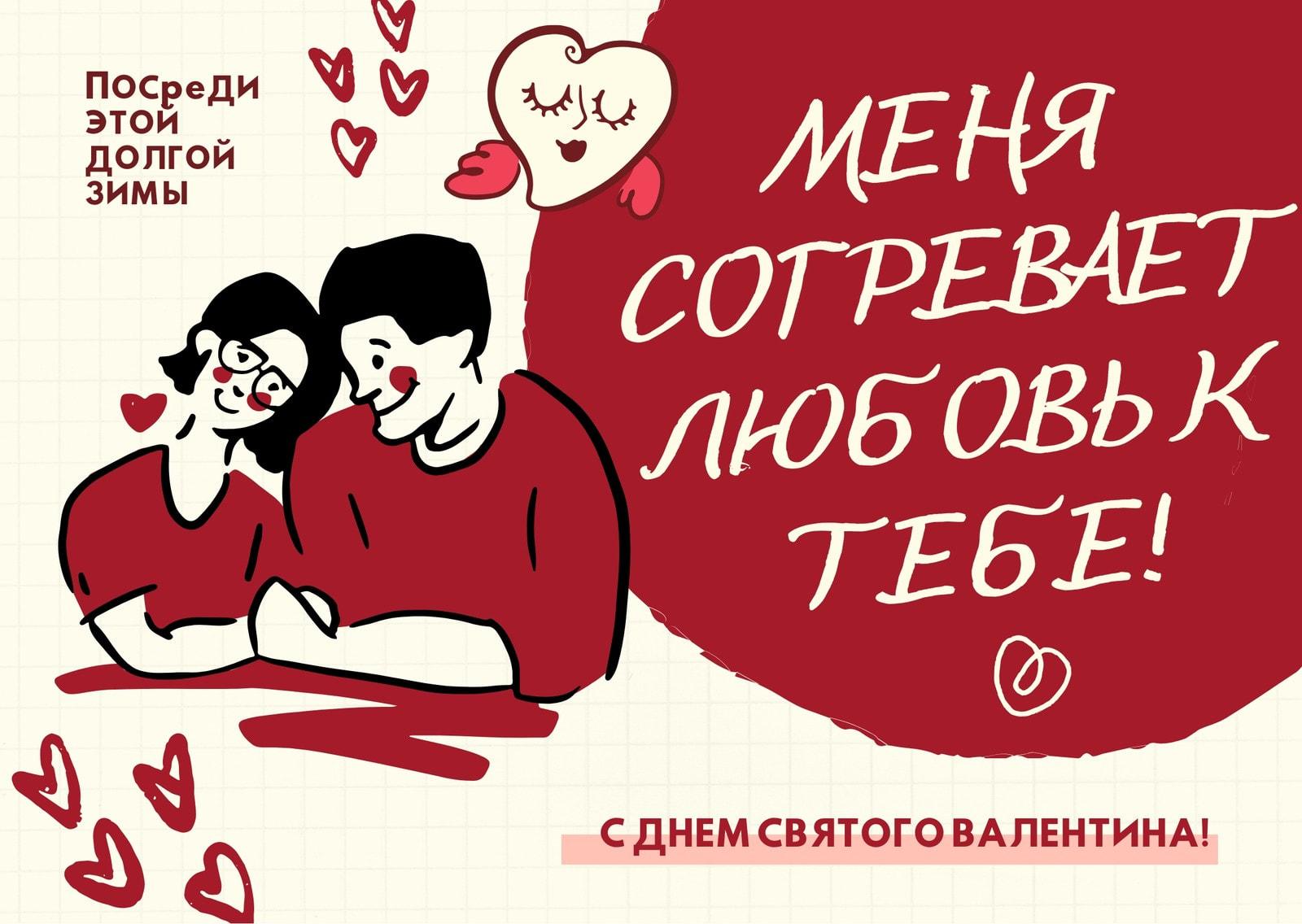 Красно-белая открытка на День святого Валентина с рисунком пары
