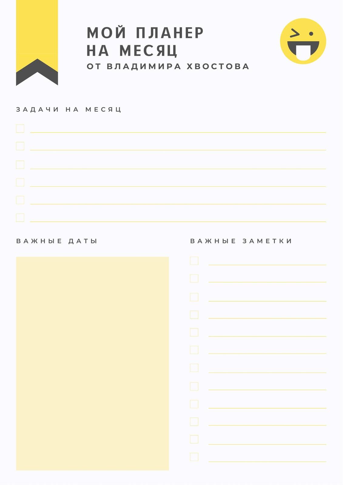 Общий личный ежемесячник желтого и угольного цвета