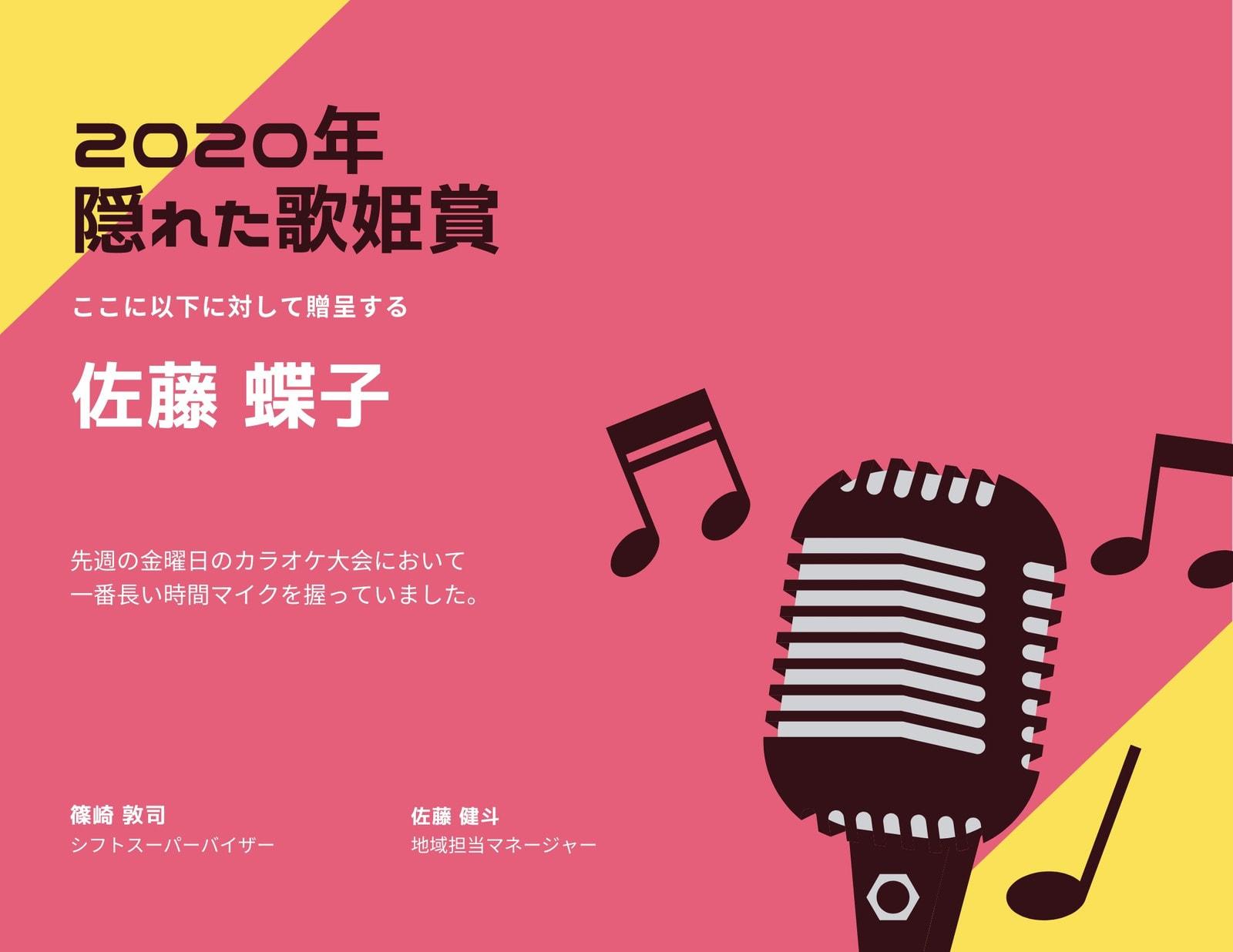 ピンク カラオケ 面白い賞