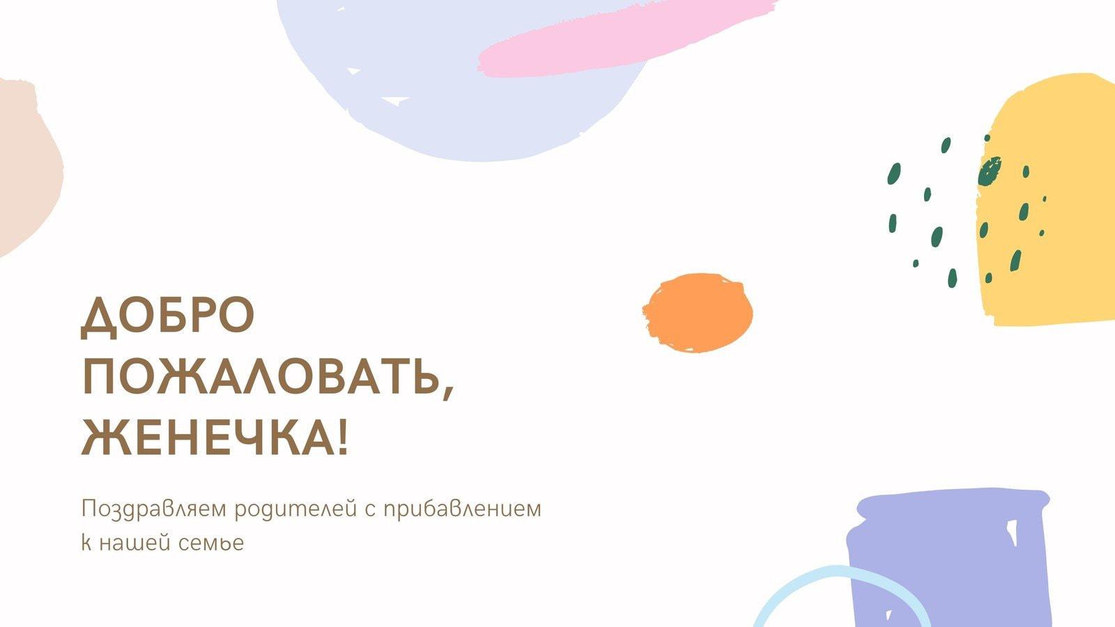 Фиолетовая Желтая и Синяя Органические Формы Поздравления Мероприятия и Особый Интерес Презентация