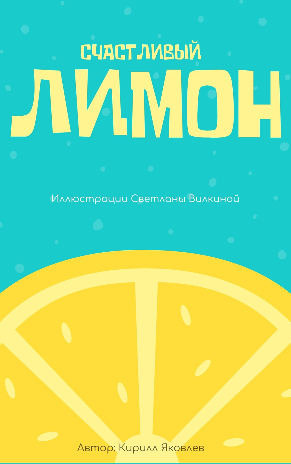 Желтый Лимон Дети Книга Обложка