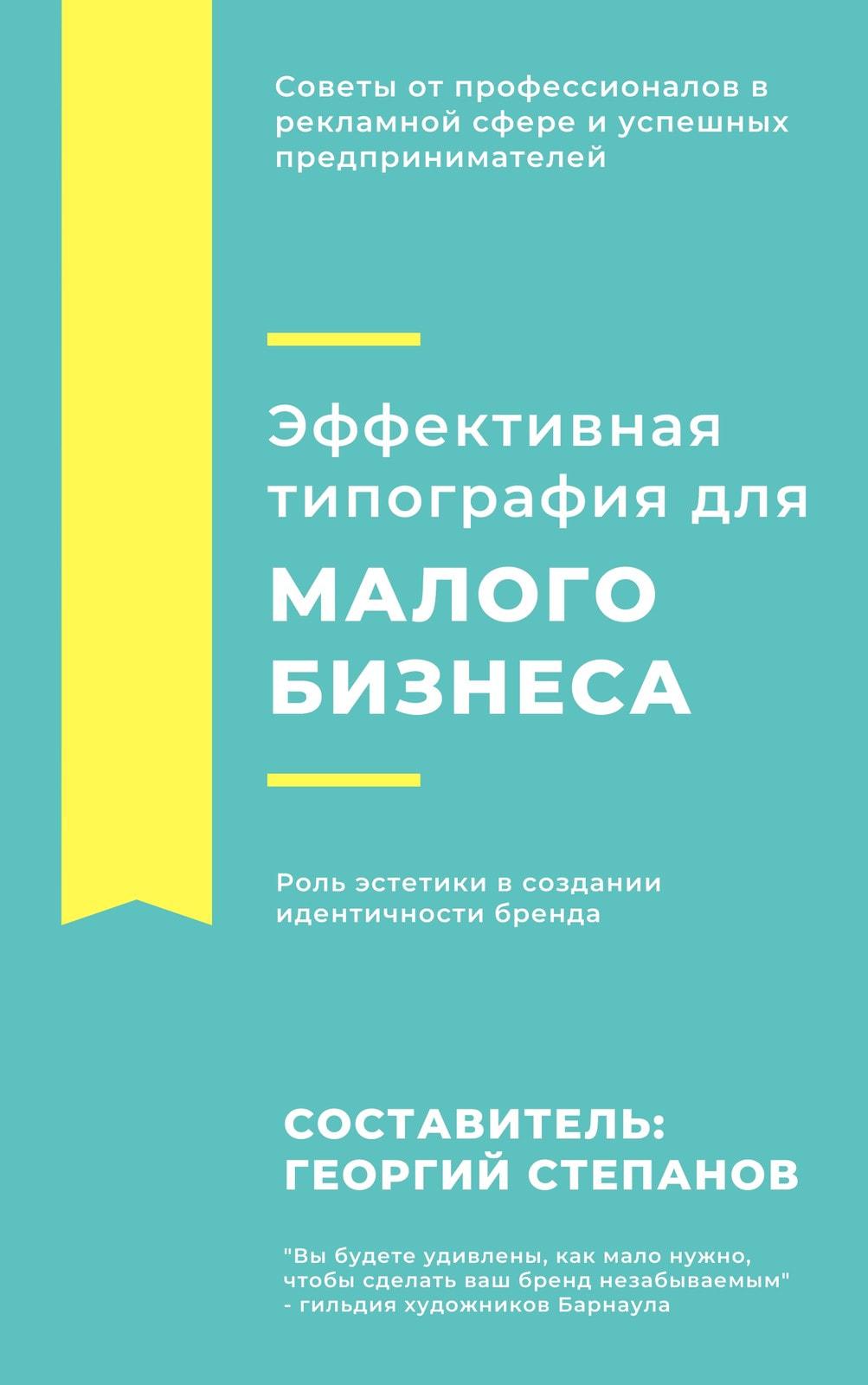 Бирюзовый Современный Жирный Яркий Типография Книга Обложка