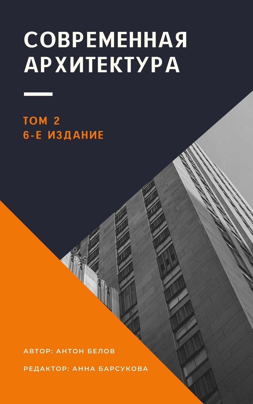 Оранжевый и Темно-Фиолетовый Треугольник Современная Архитектура Обложка Книги