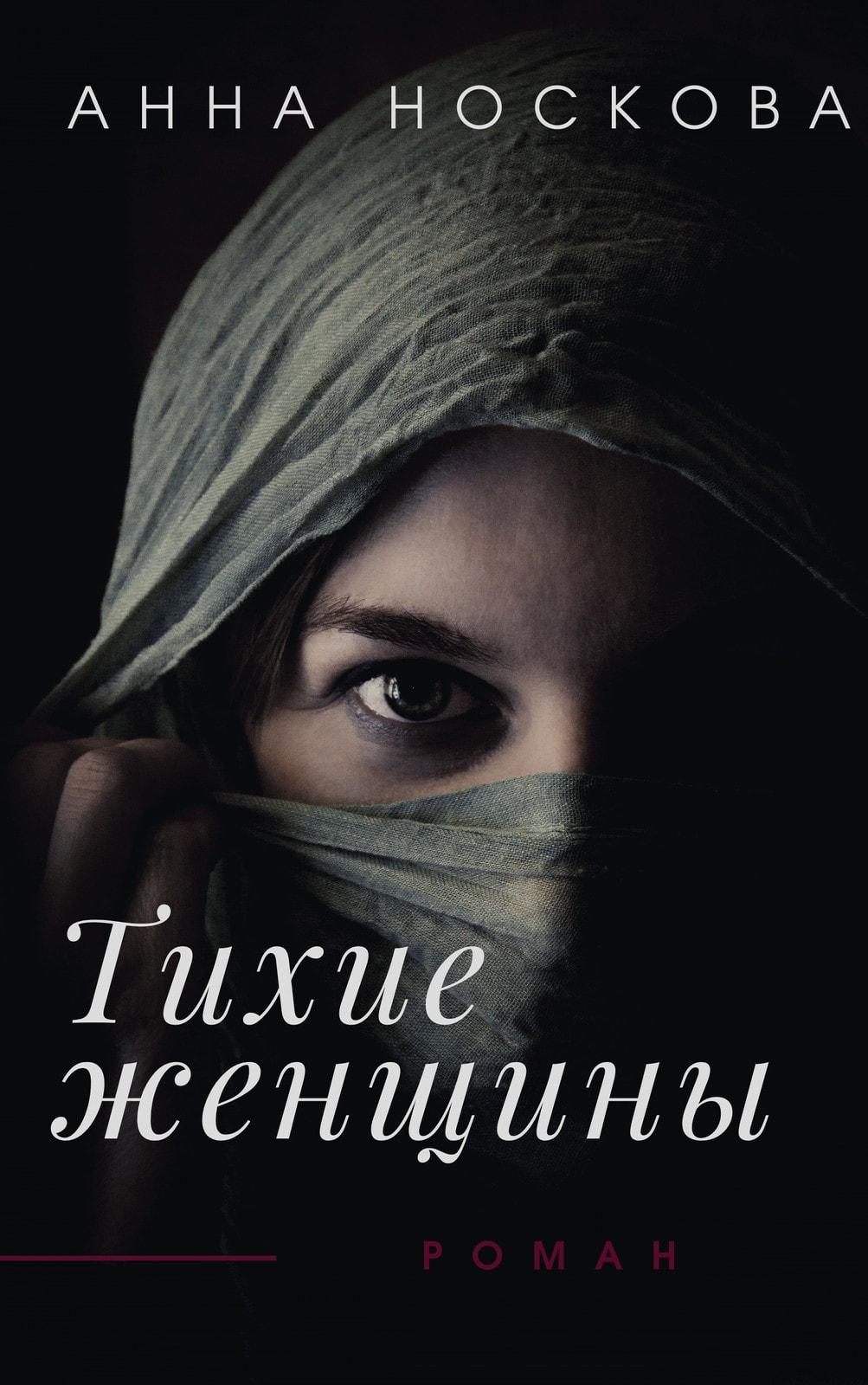 Тихие Женщины Триллер Киндл Обложка