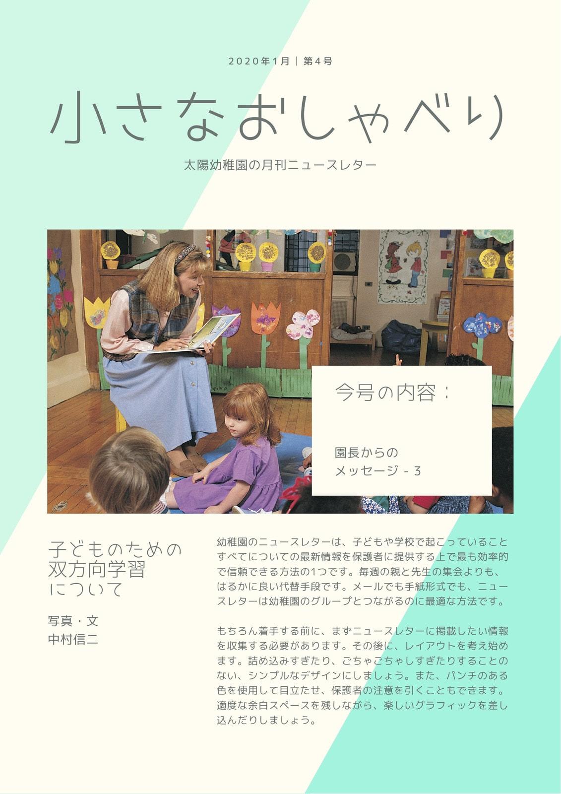 シアンと黄色 太字 クリエイティブ 幼稚園のニュースレター