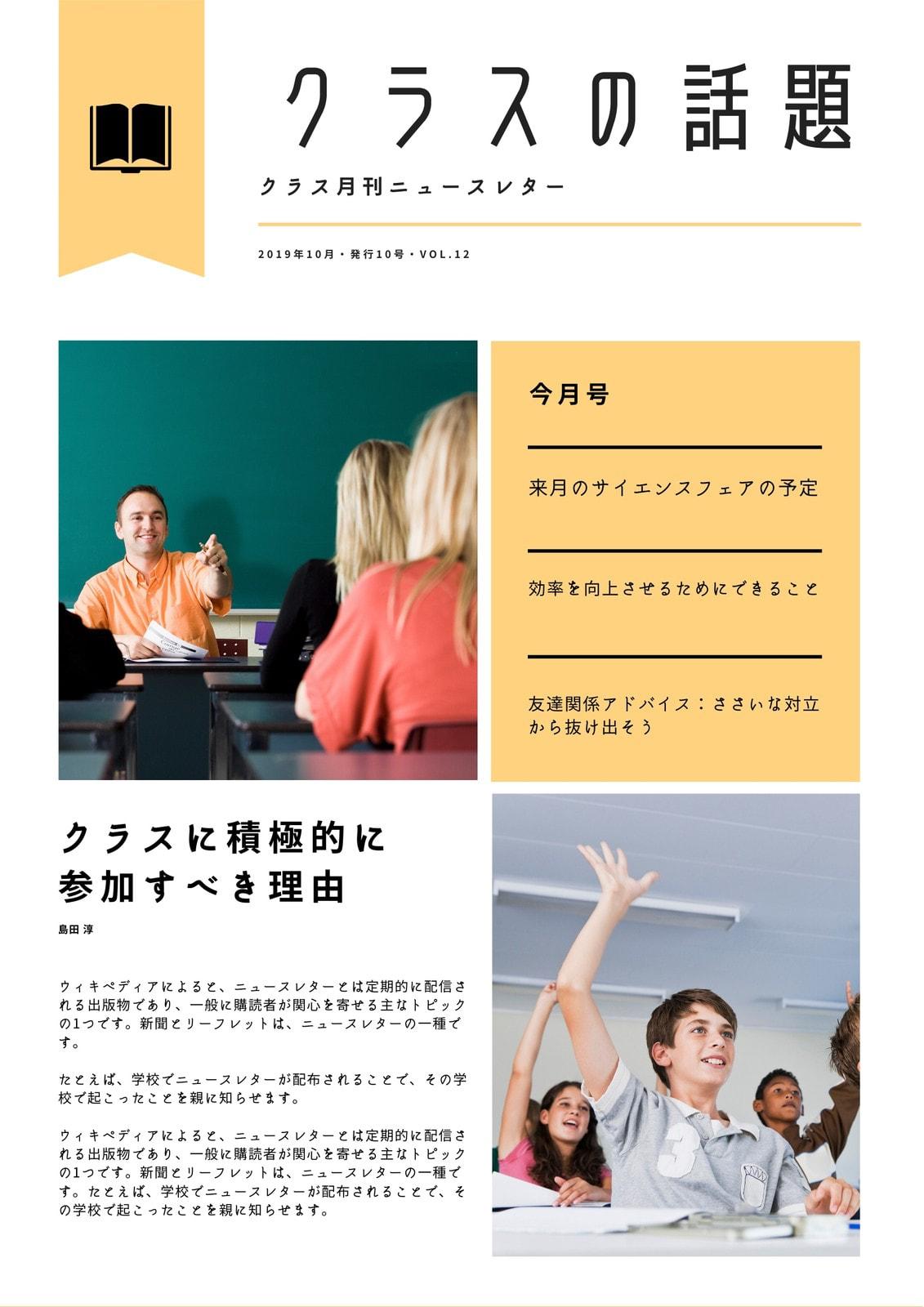 黄色と白 モダン クリエイティブ 教室 ニュースレター