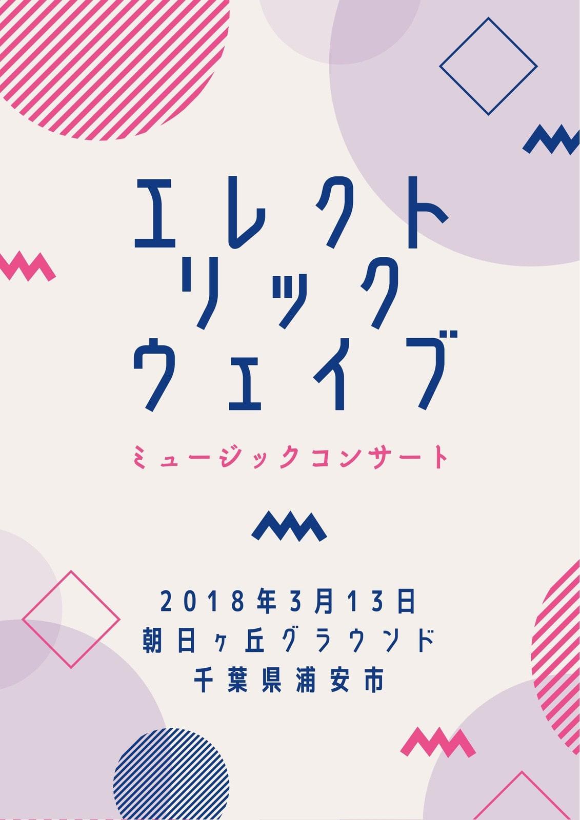 ピンクと青 図形 エレクトリック音楽 コンサート プログラム