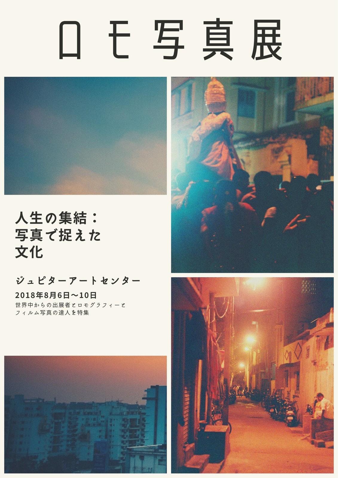 写真コラージュ 展示イベント プログラム