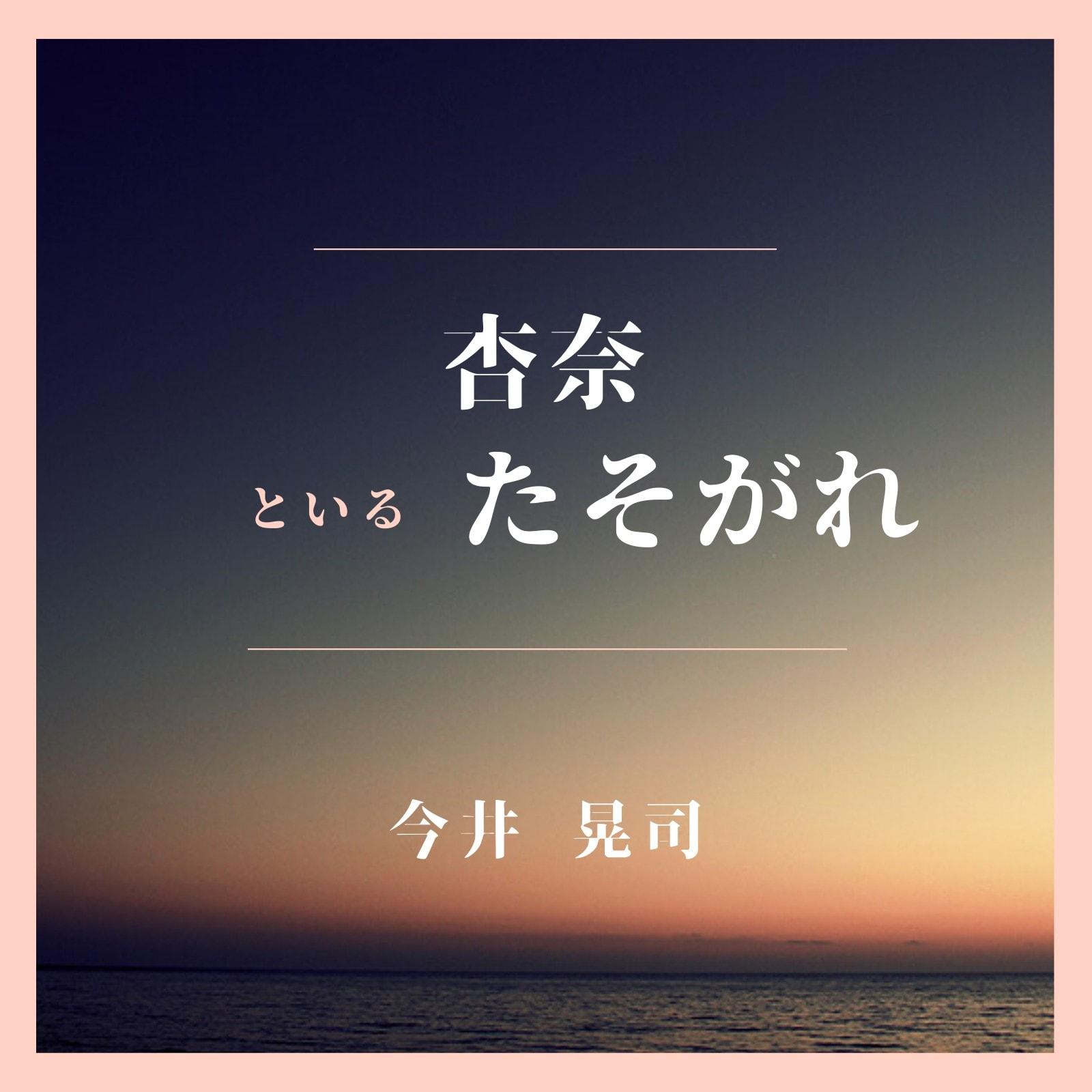 日没 写真 アルバム カバー