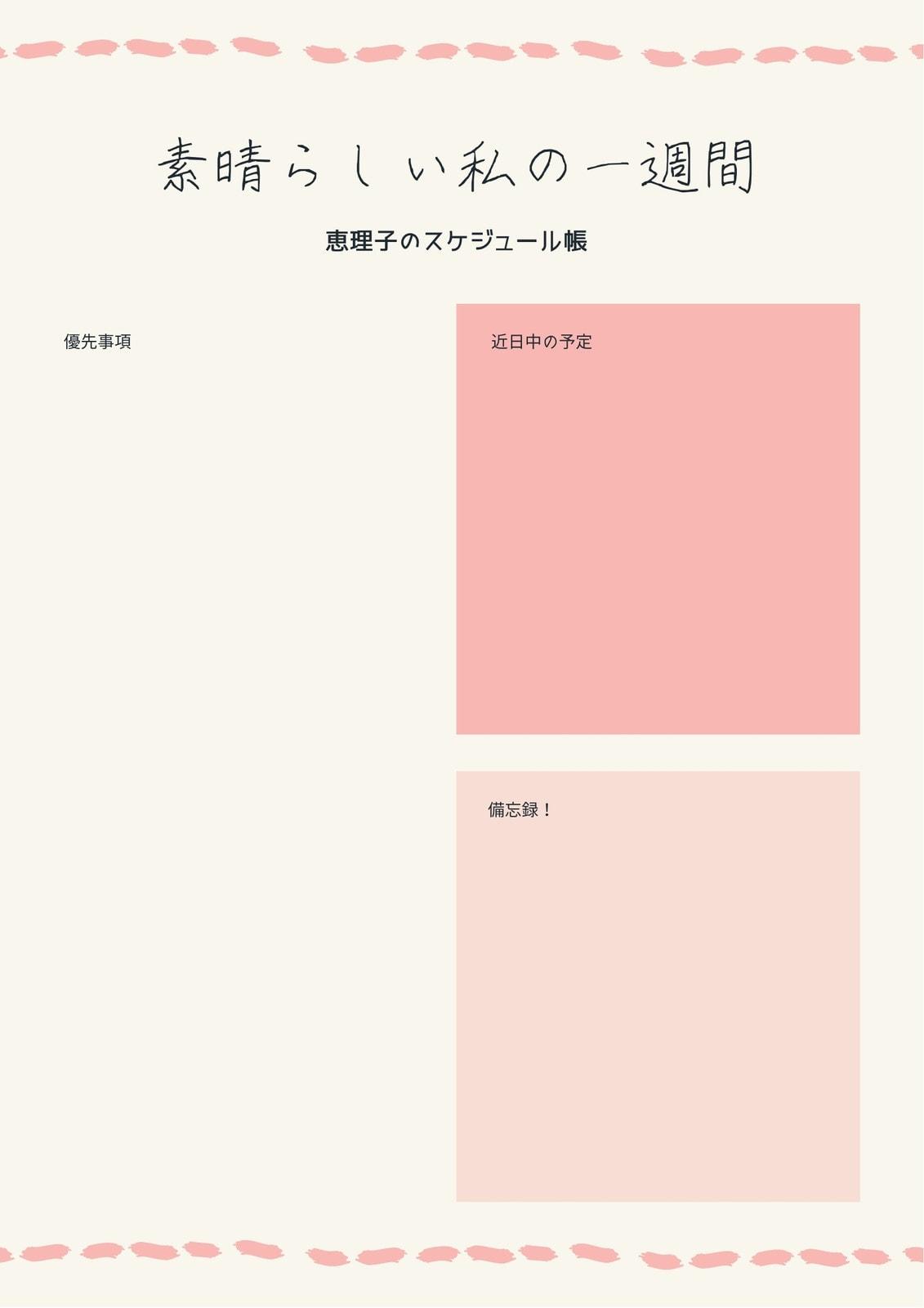 ピンク モダン ウィークリー計画表