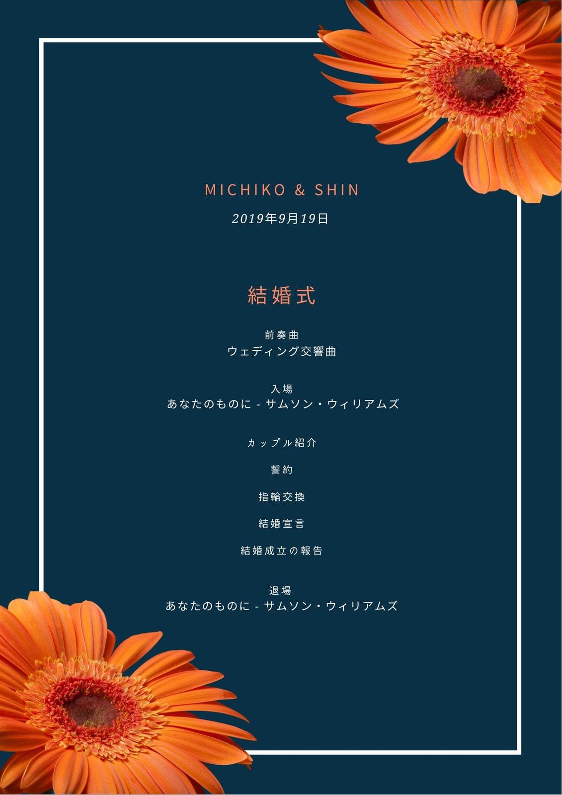 ダークブルーと白とオレンジ色 花 結婚式 プログラム 旅程