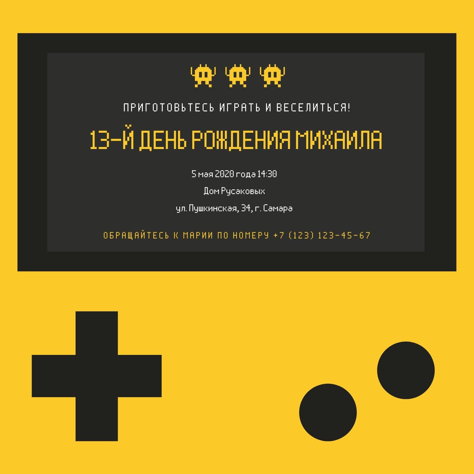 Желтый Олдскульная Аркада День Рождения Приглашение