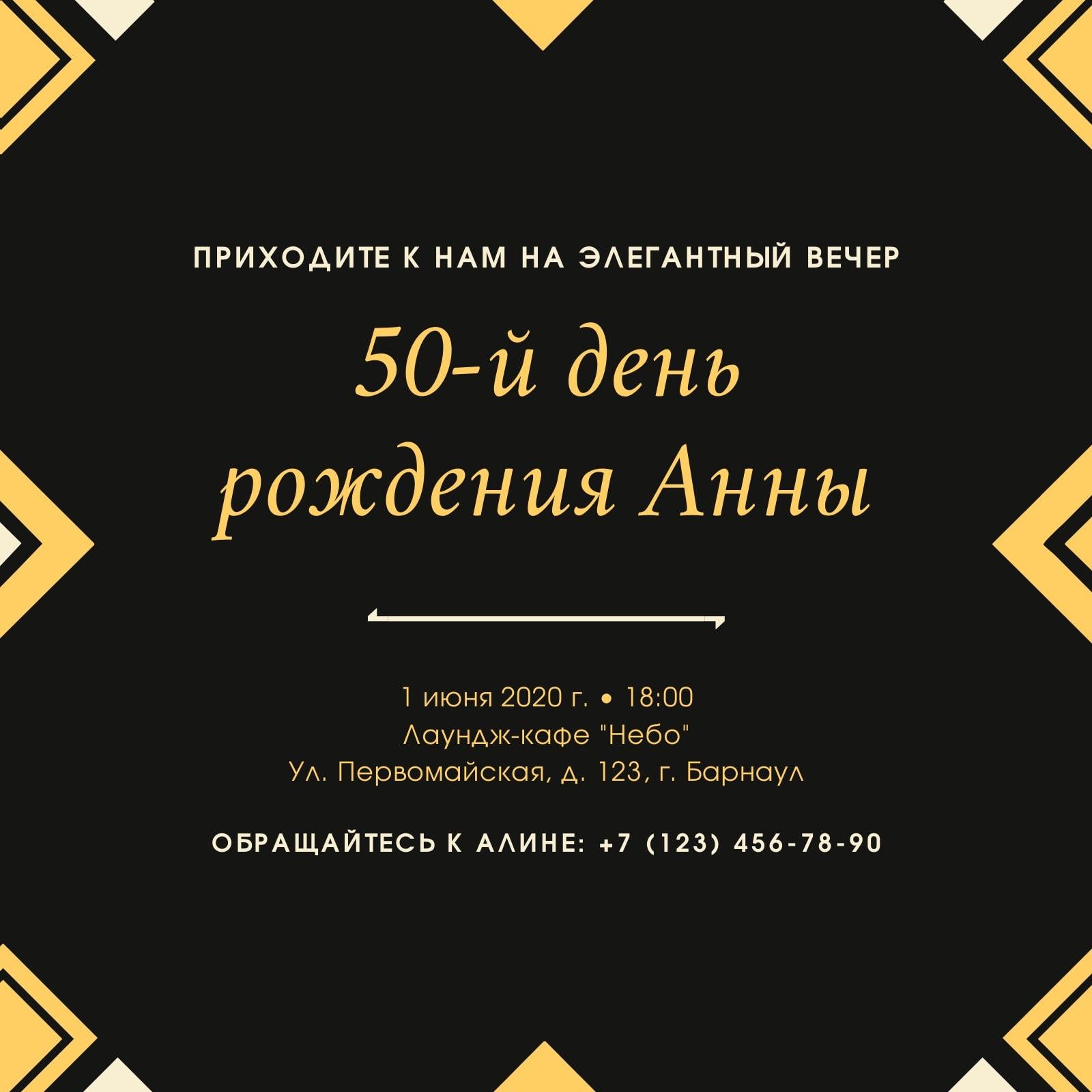 Черно-золотая Рамка Великий Гэтсби Приглашение