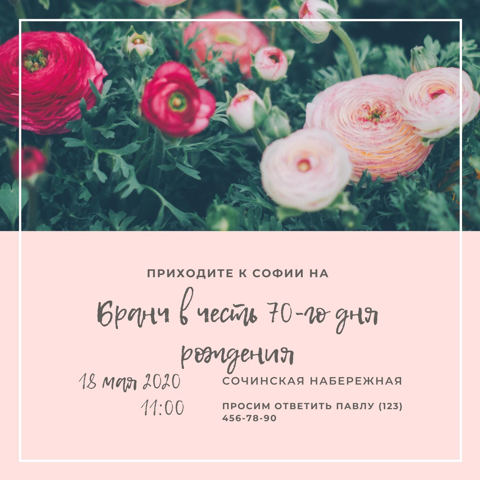 Розовый и Серый Цветочный 70-й День Рождения Приглашение