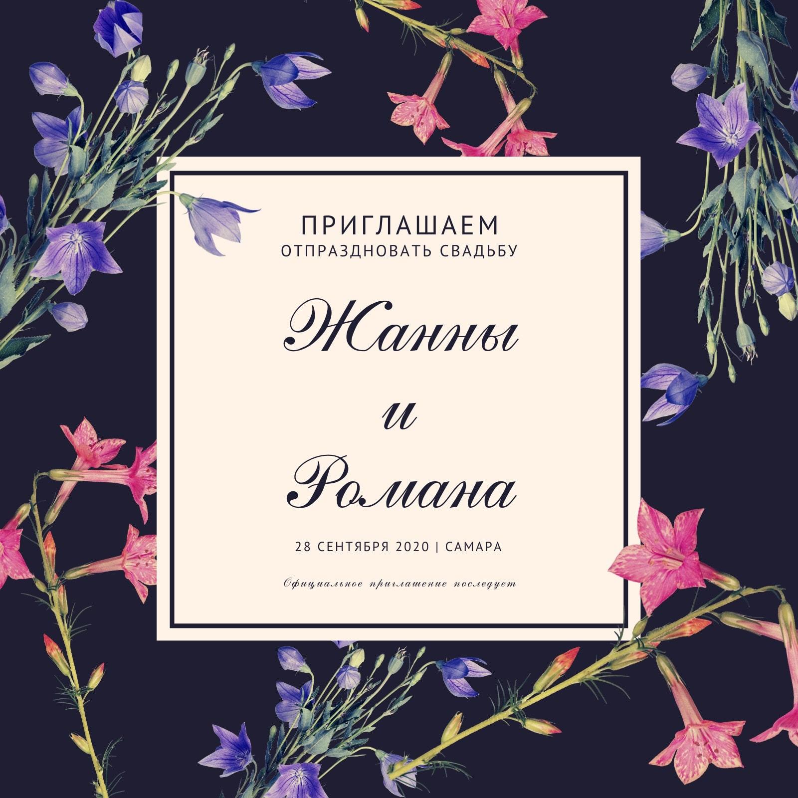 Розовый и Фиолетовый Цветы Отметьте Дату Приглашение