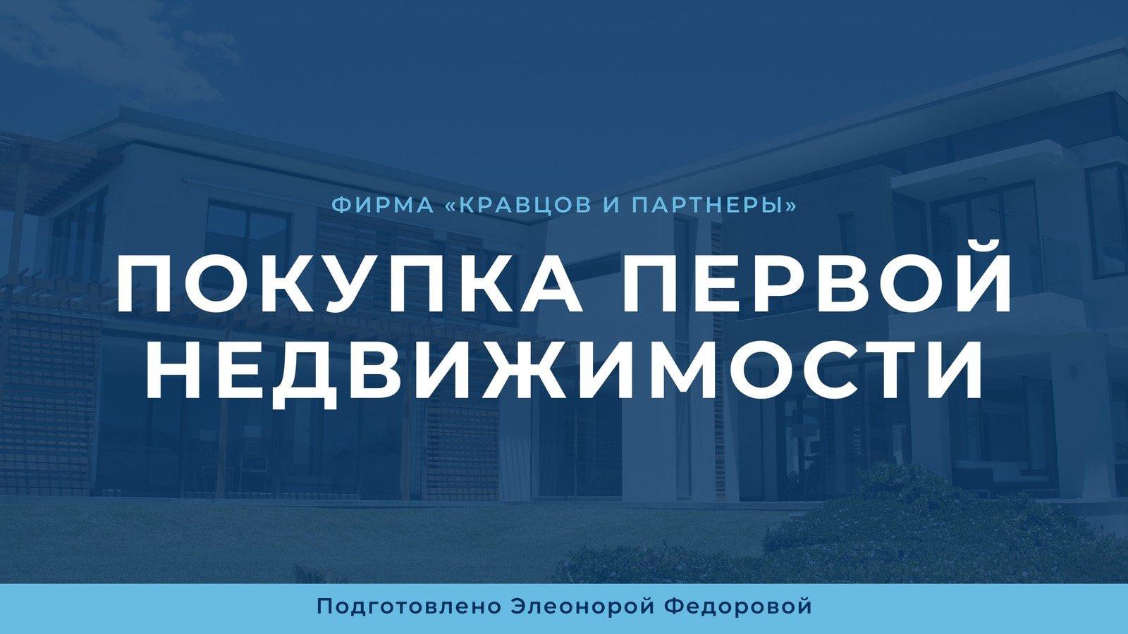 Синий Фотография Недвижимость Листинг Презентация