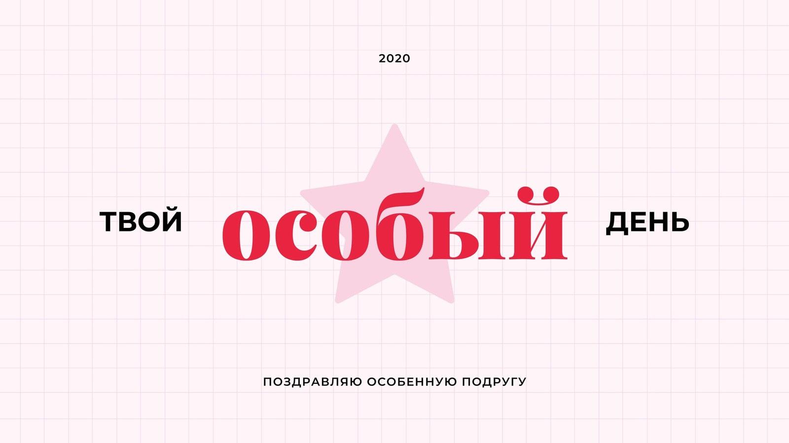 Розовая День Рождения Мероприятия и Особый Интерес Презентация