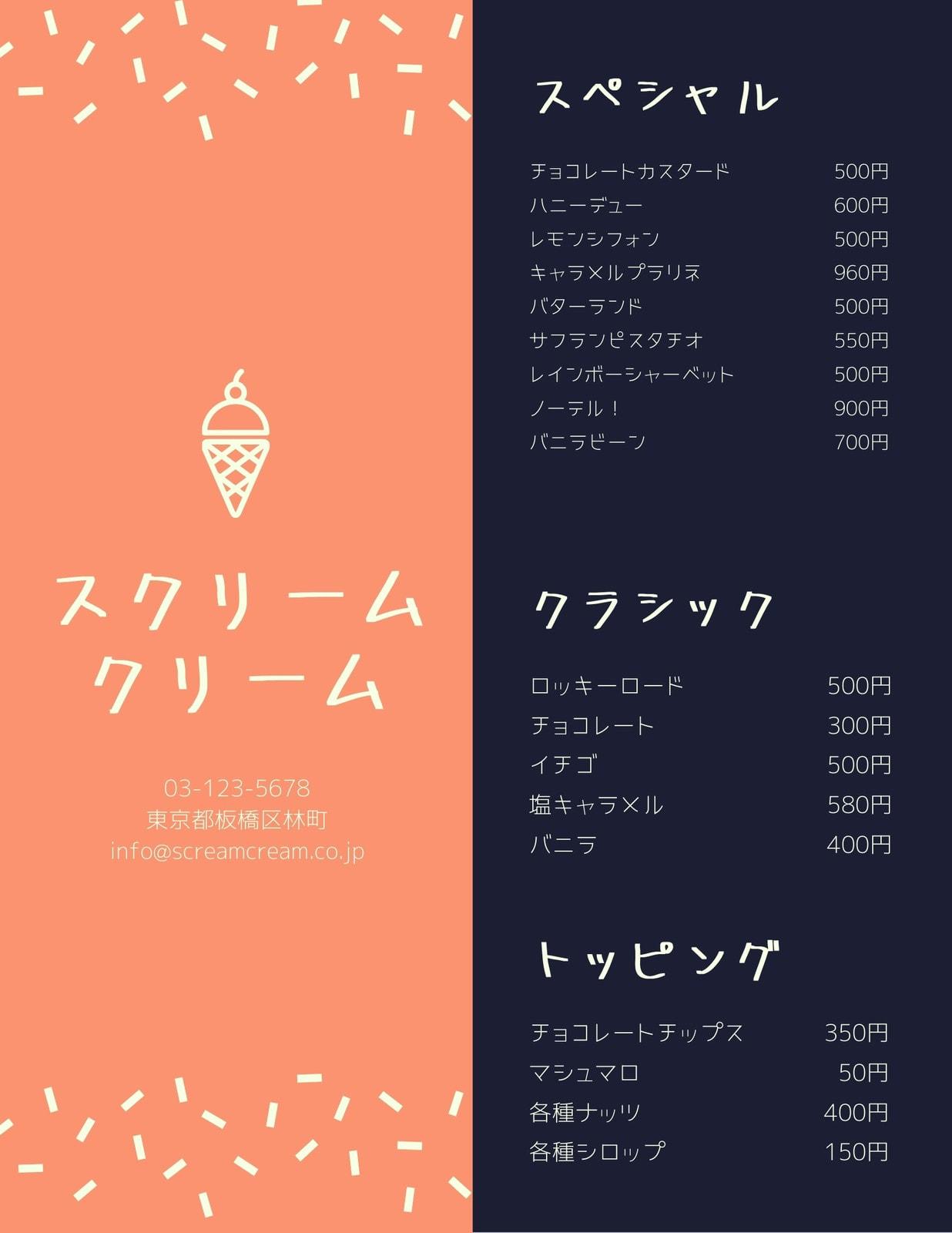 ピンクと紺と青 アイスクリーム メニュー