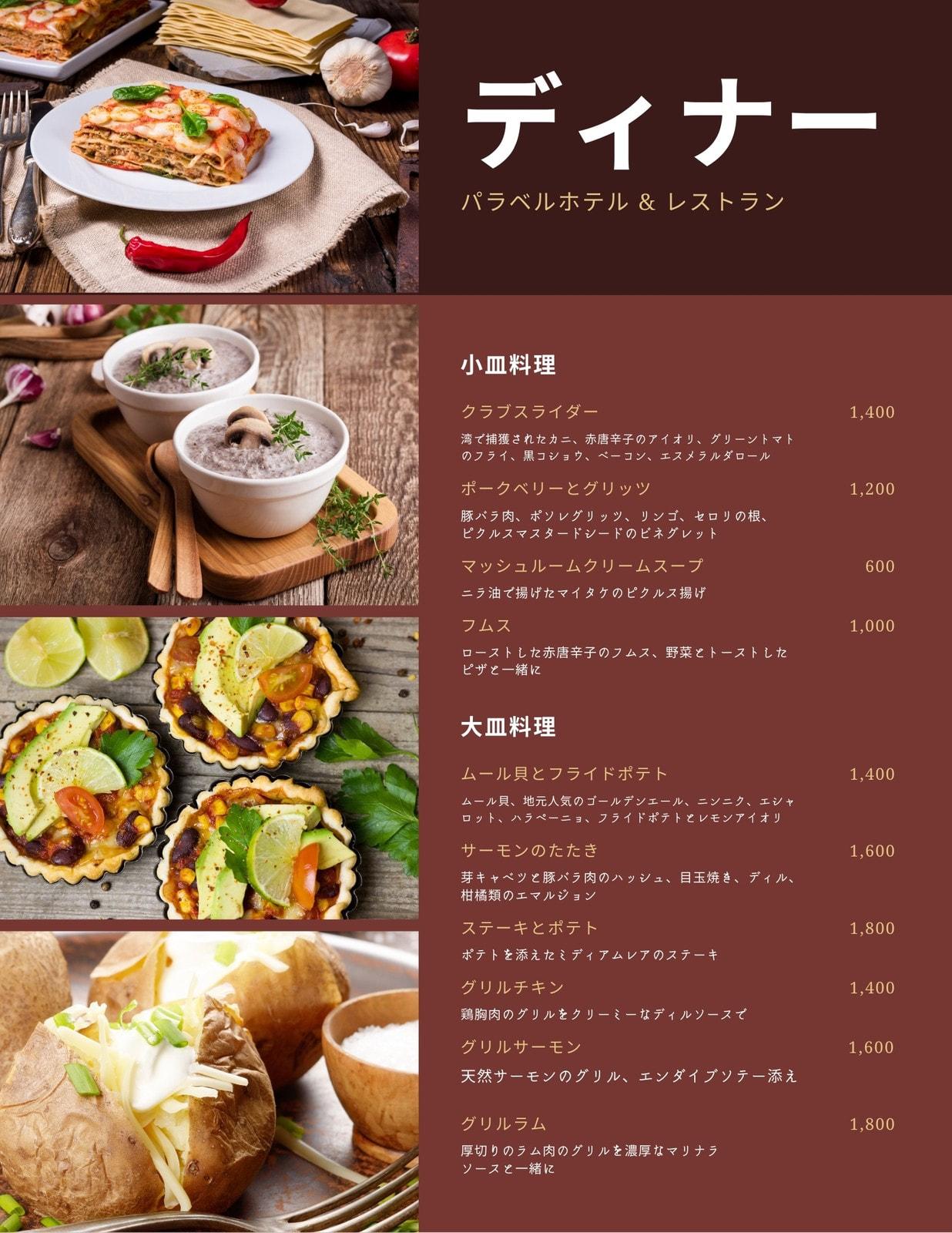 茶色 前菜と主菜 ディナーメニュー
