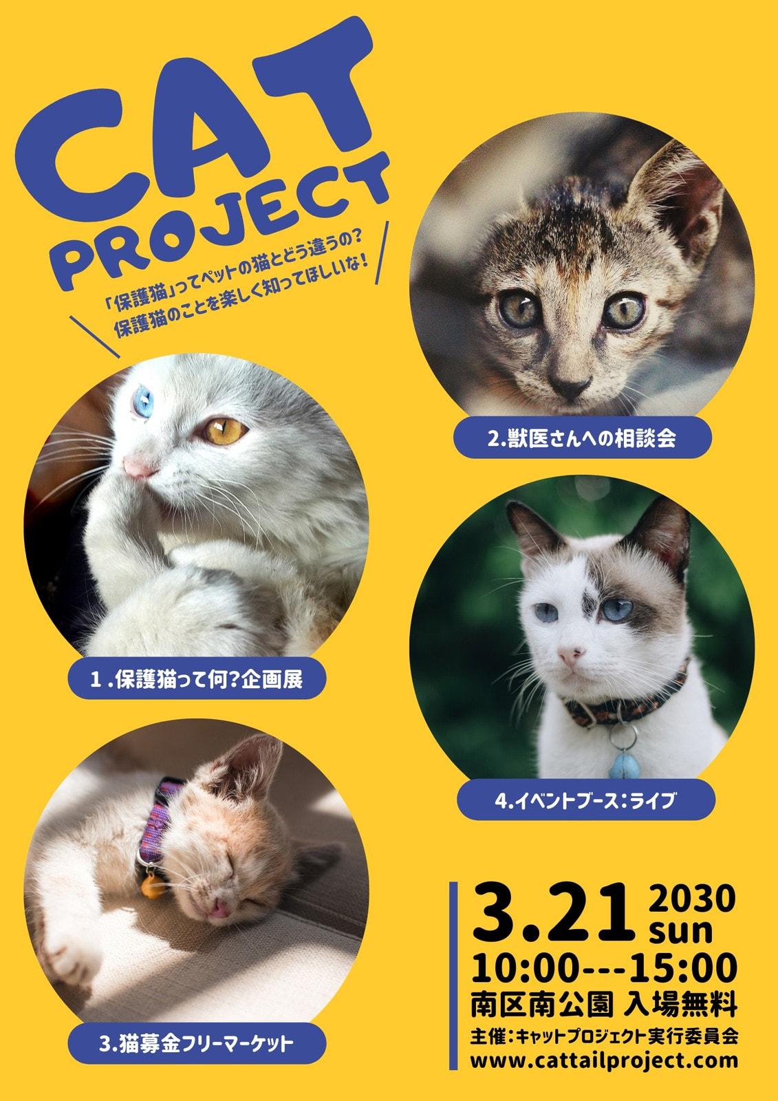 ポスター キャットプロジェクト