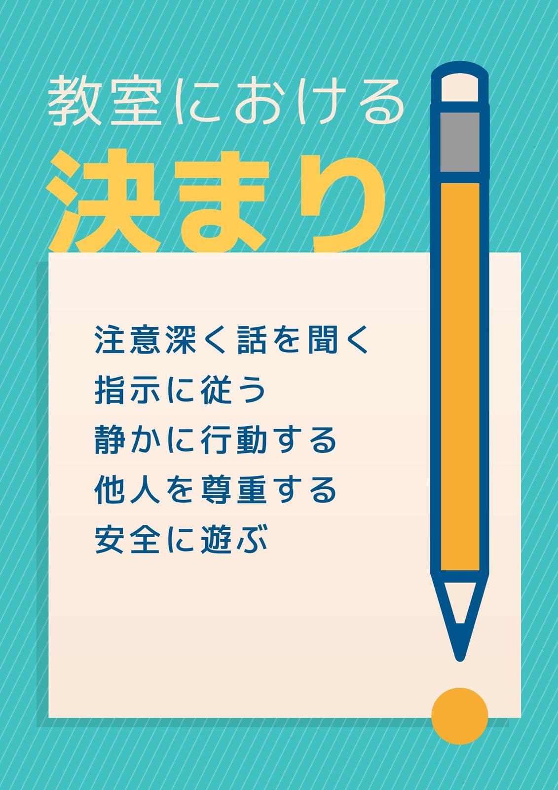 教室のルールポスター