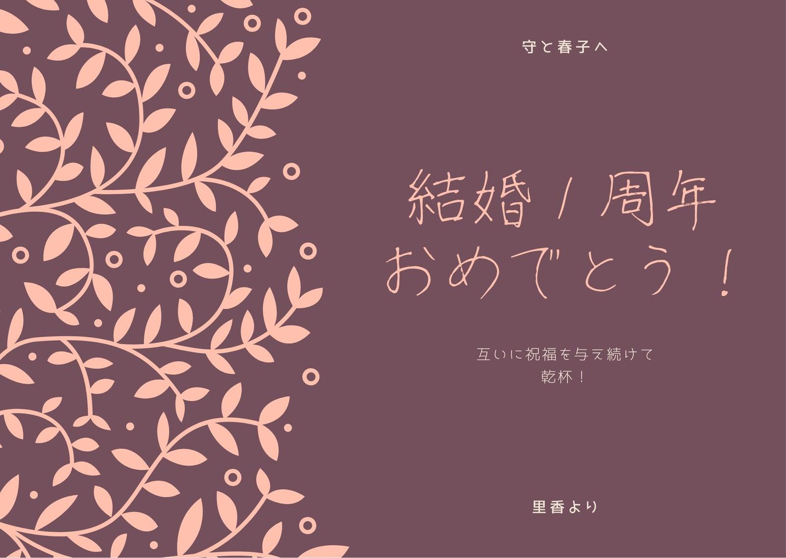 モグラ色、葉、記念日のカード