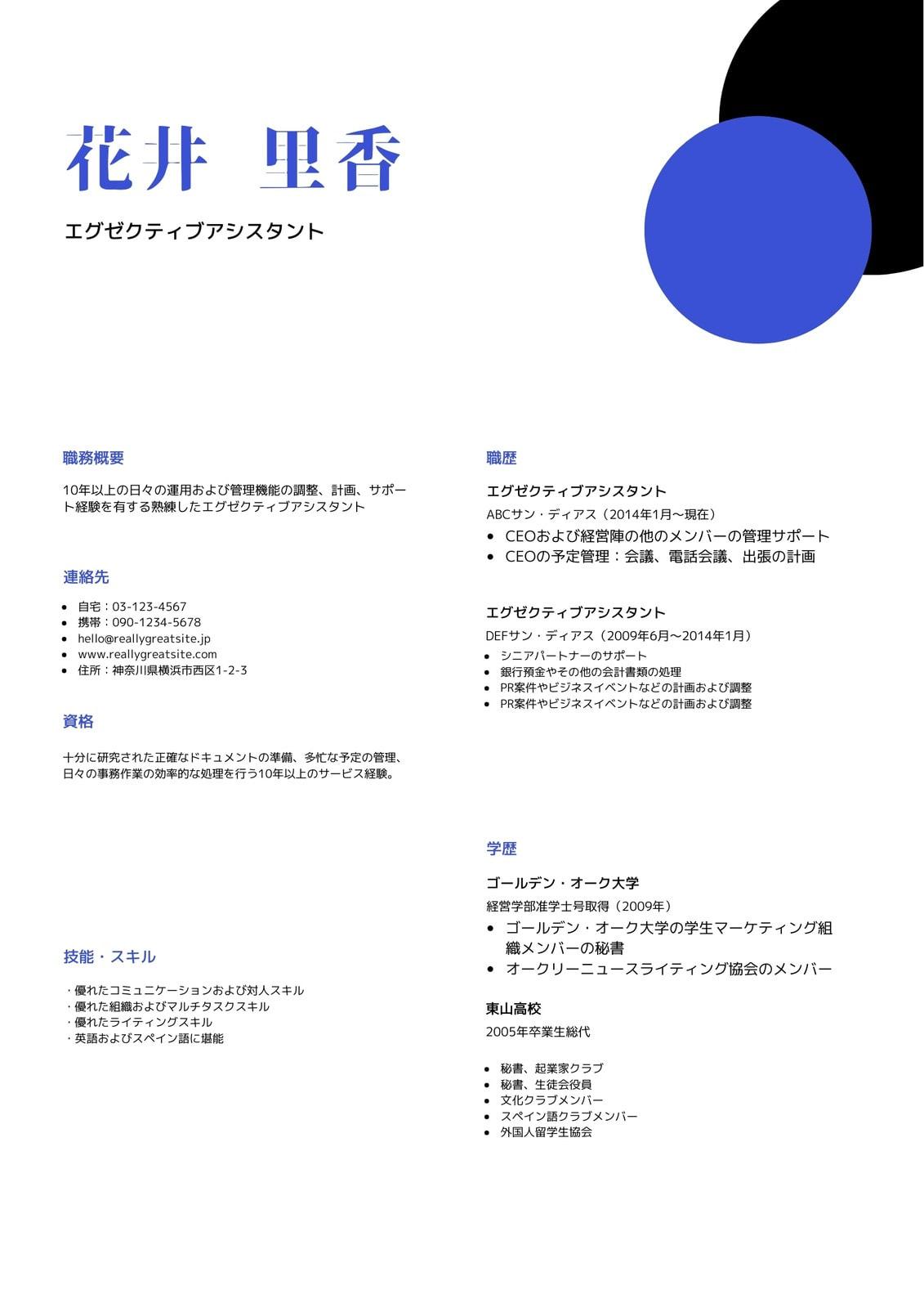 クリーム色とピンク Webデベロッパー 技術者用履歴書