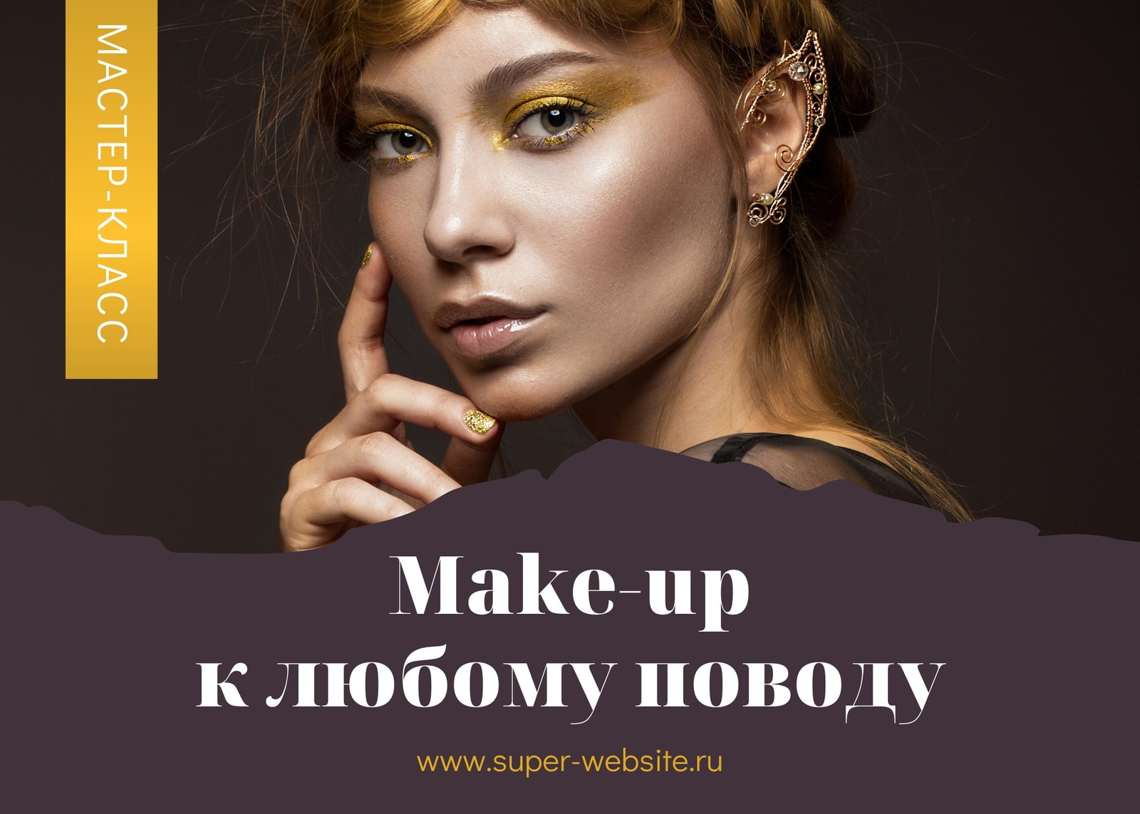 Черный с золотом Пост ВКонтакте с фотографией девушки с косой и макияжем