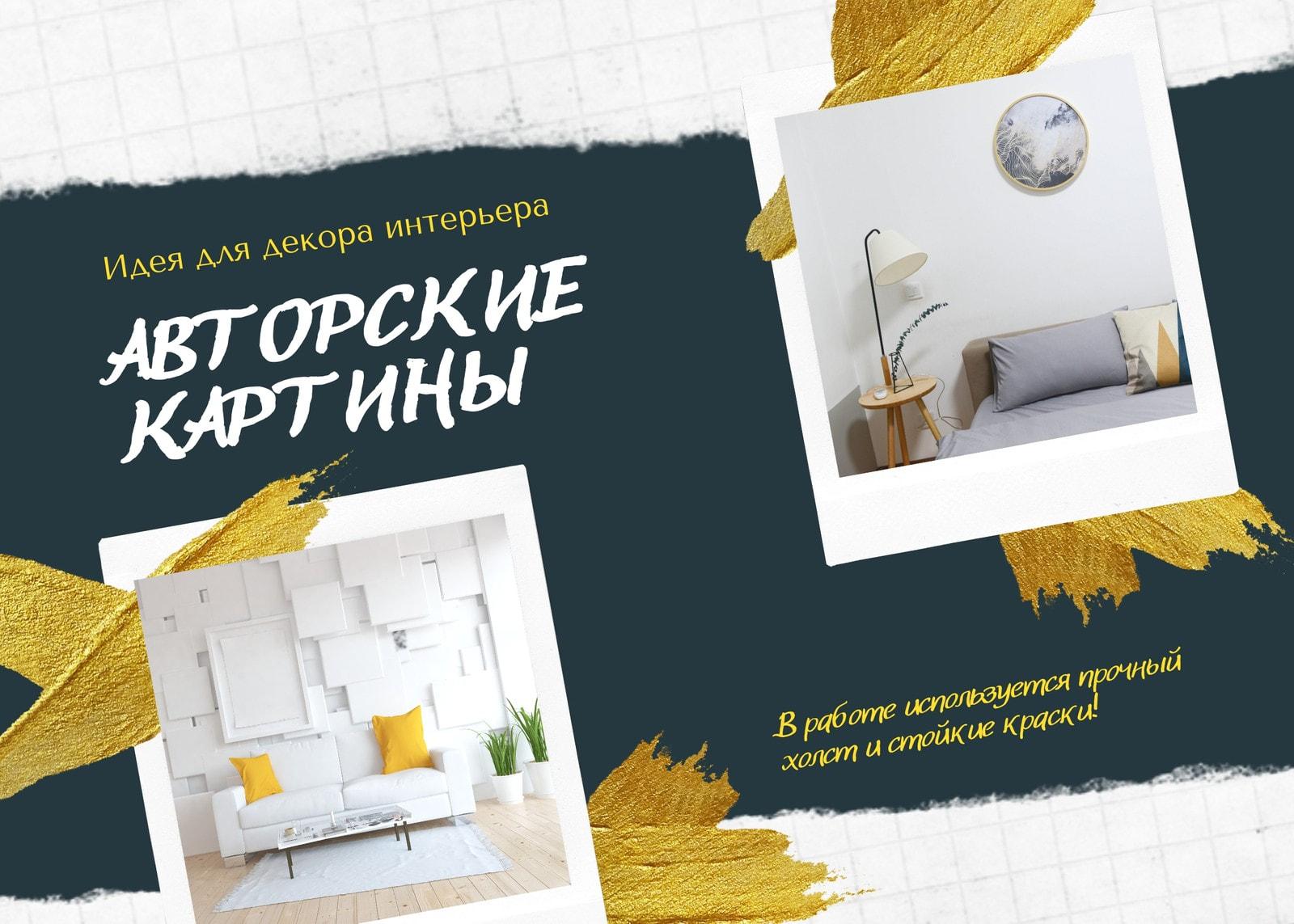 Сине-белый Пост ВКонтакте с интерьерными фотографиями