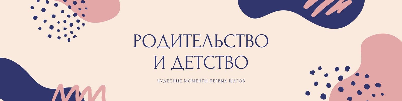 Сине-розовая обложка группы ВК с абстрактным рисунком