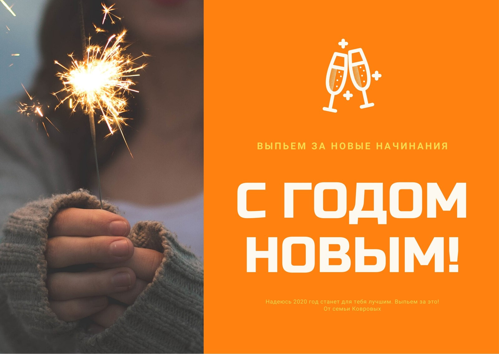 Оранжевый и Желтый Тост Фотография Новогодняя Открытка