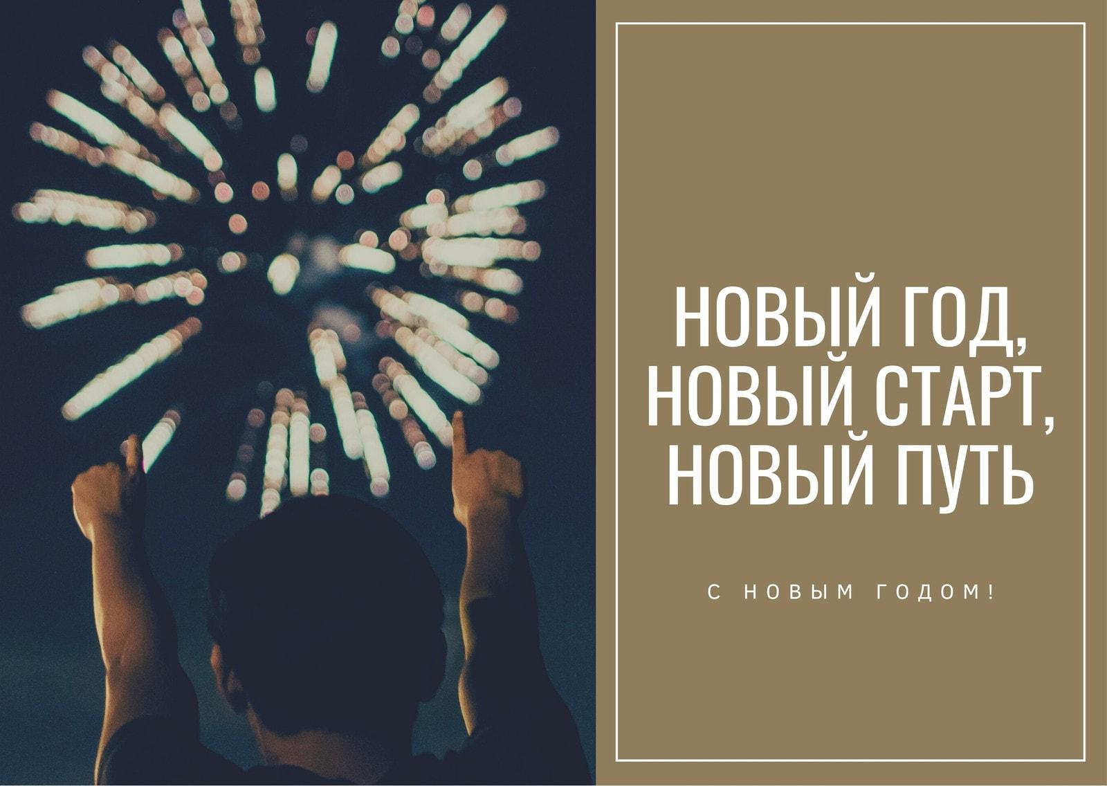 Синий и Коричневый Фотография Новый Год Открытка