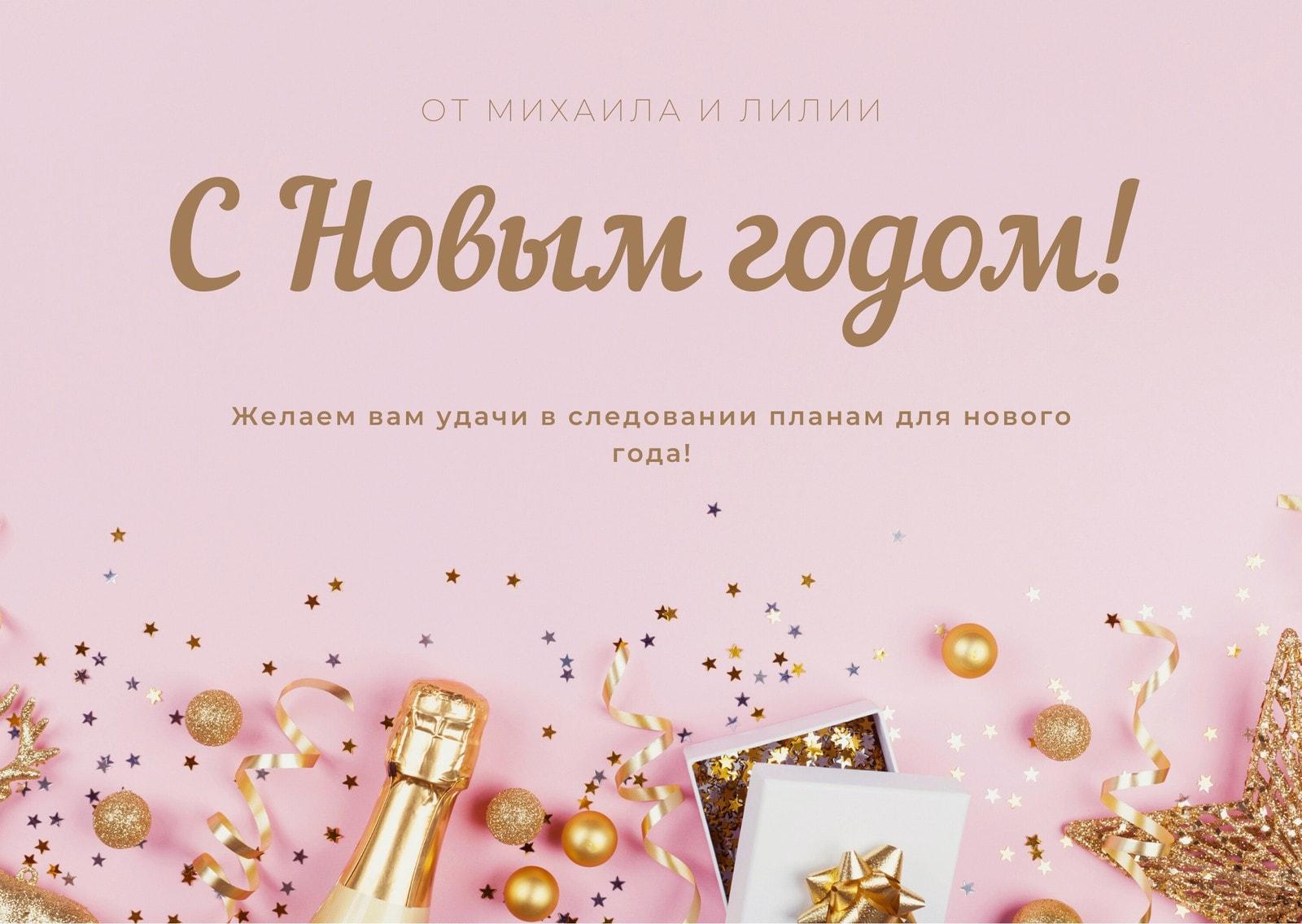 Розовый Конфетти Фото Новый Год Открытка