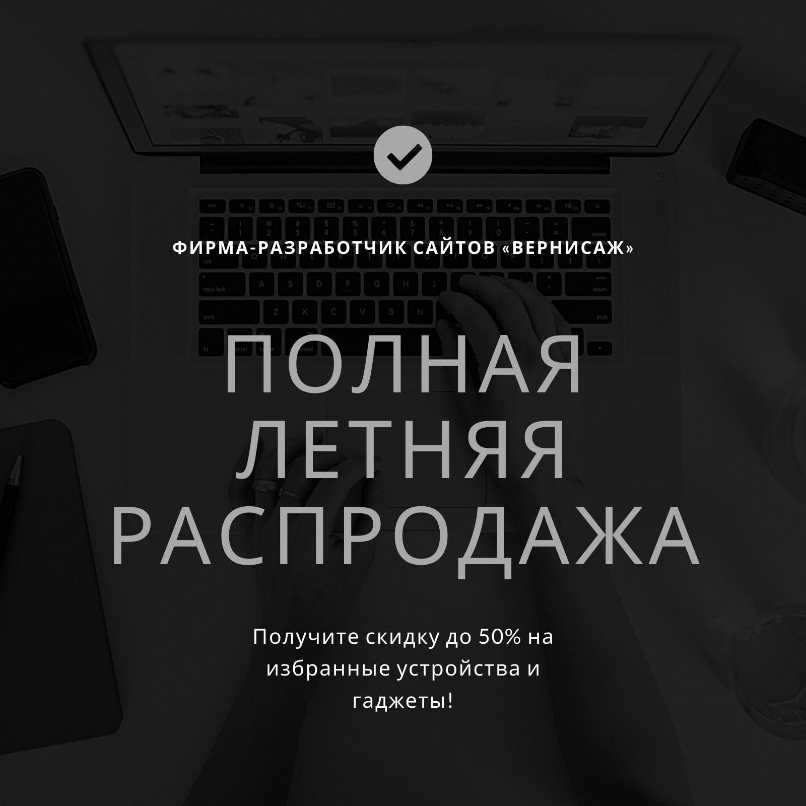 Летняя Распродажа Instagram Публикация