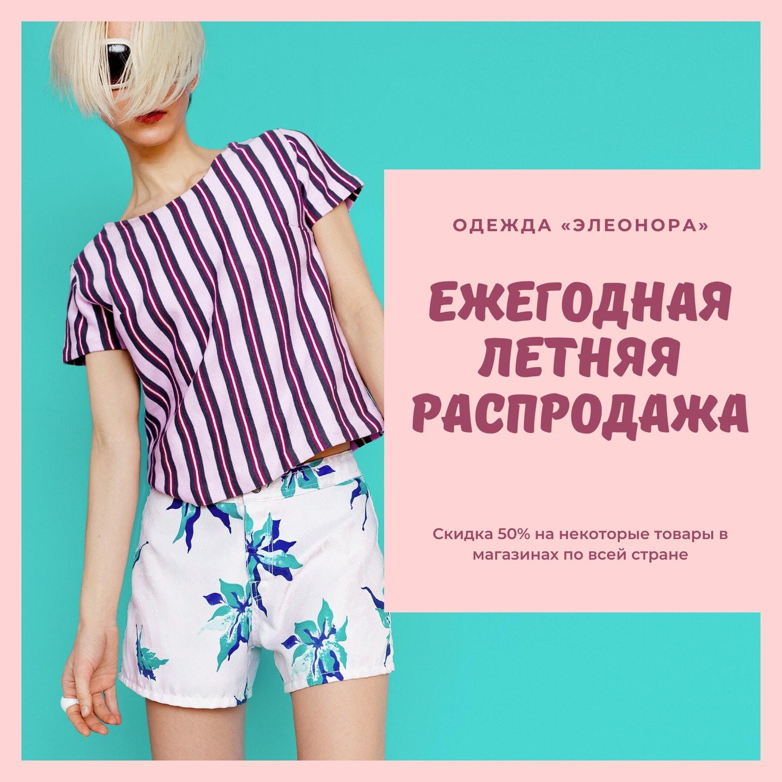 Летняя Мода Акция Публикация в Instagram