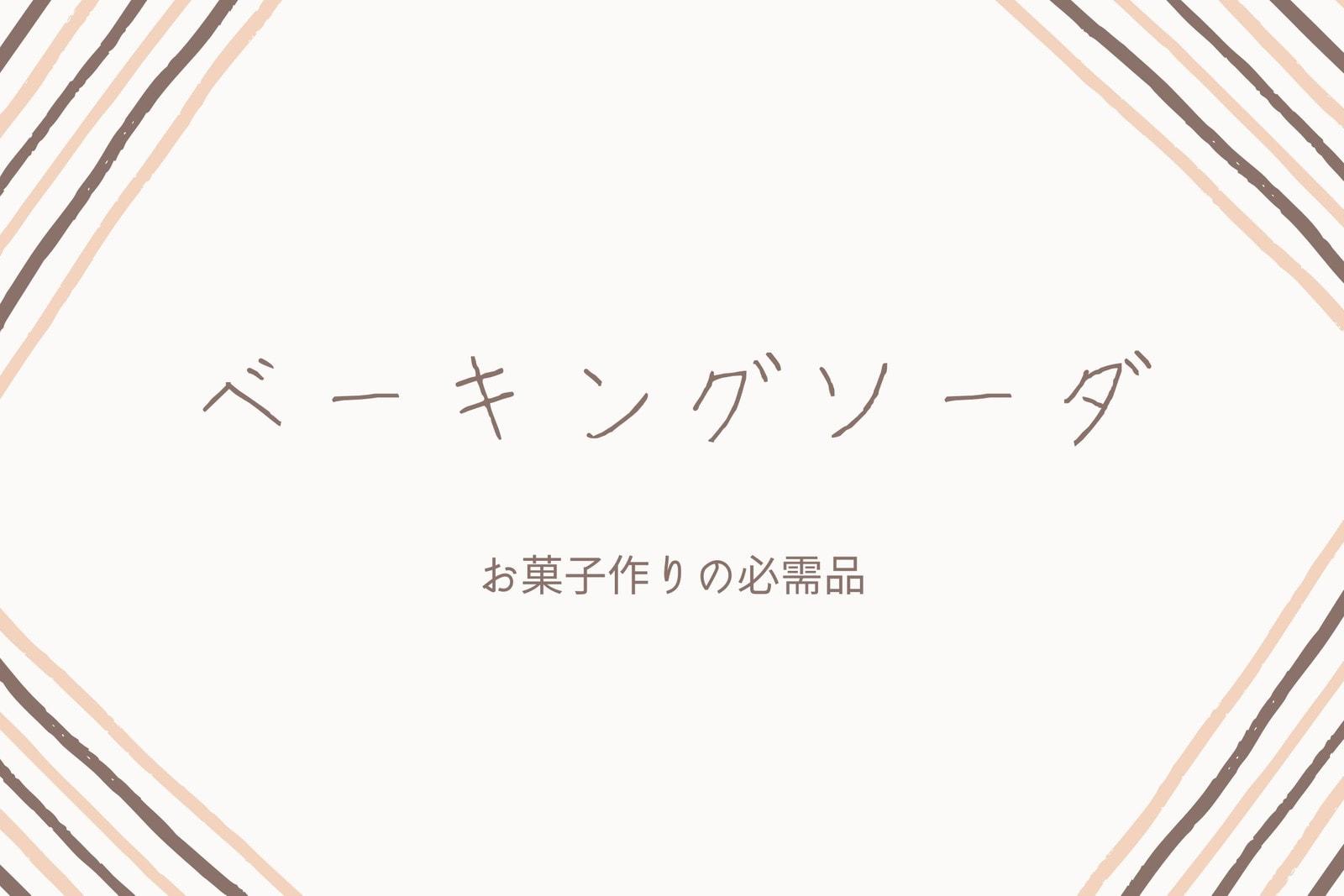 桃色と茶色 筆書き キッチンラベル