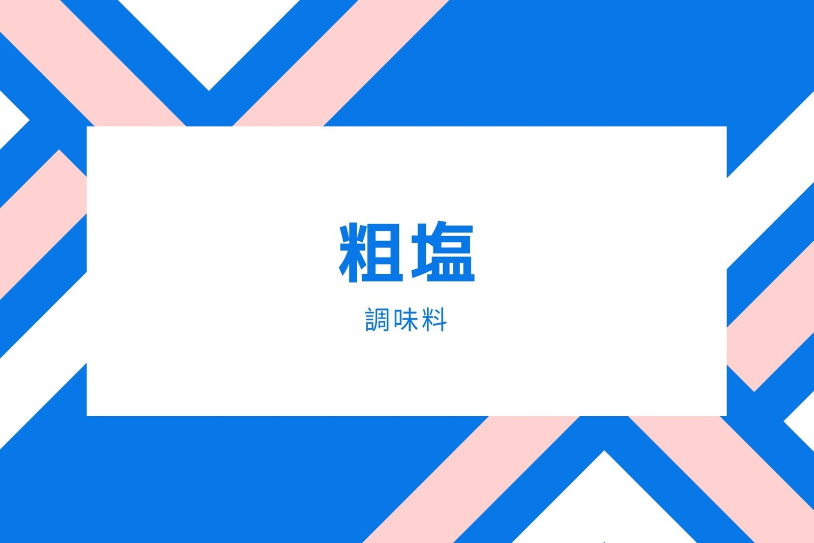 青 ピンク 白 幾何学 キッチンラベル