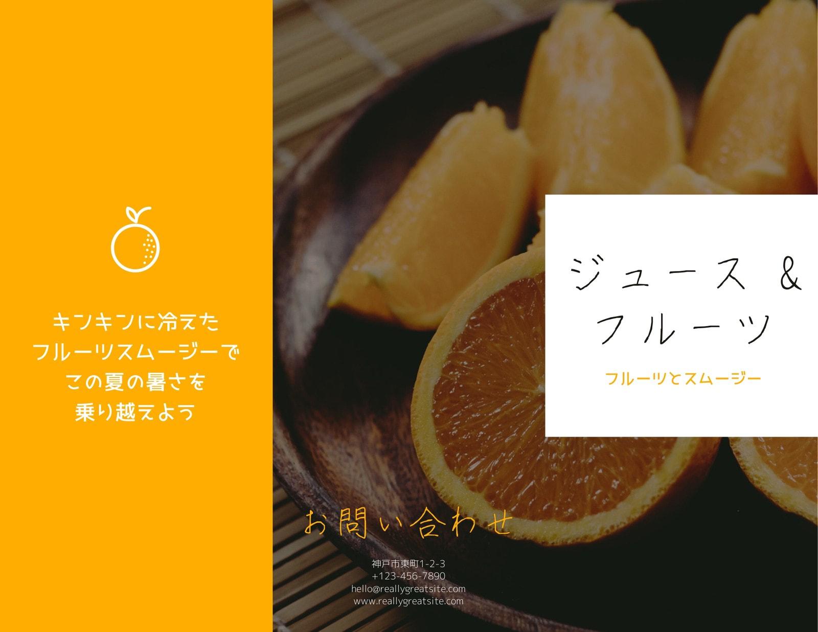 オレンジ フルーツ 販売 三つ折りパンフレット
