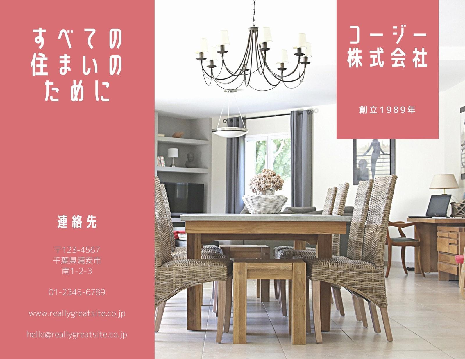 淡い赤と白 家具 三つ折りパンフレット