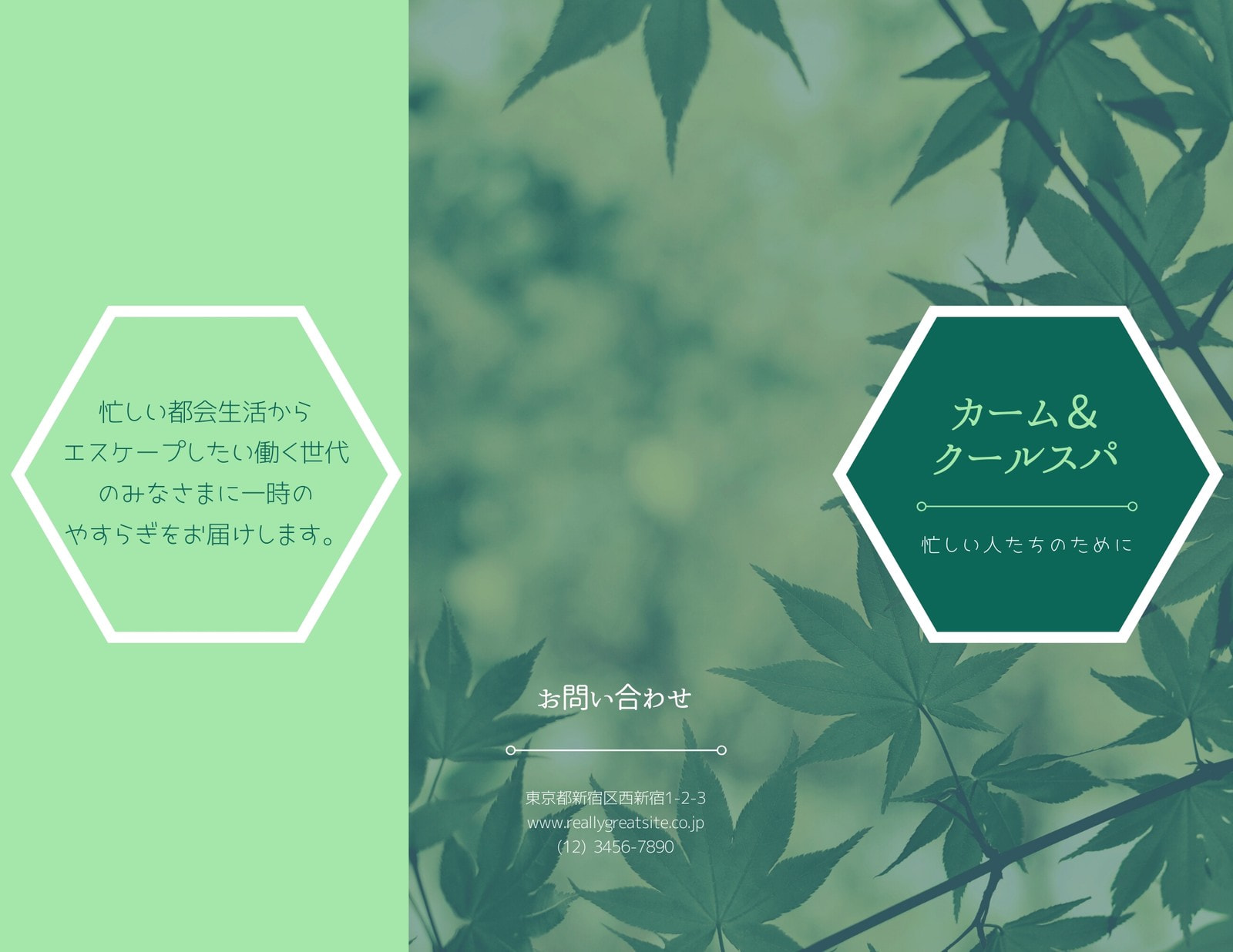 緑と葉 スパ 三つ折りパンフレット
