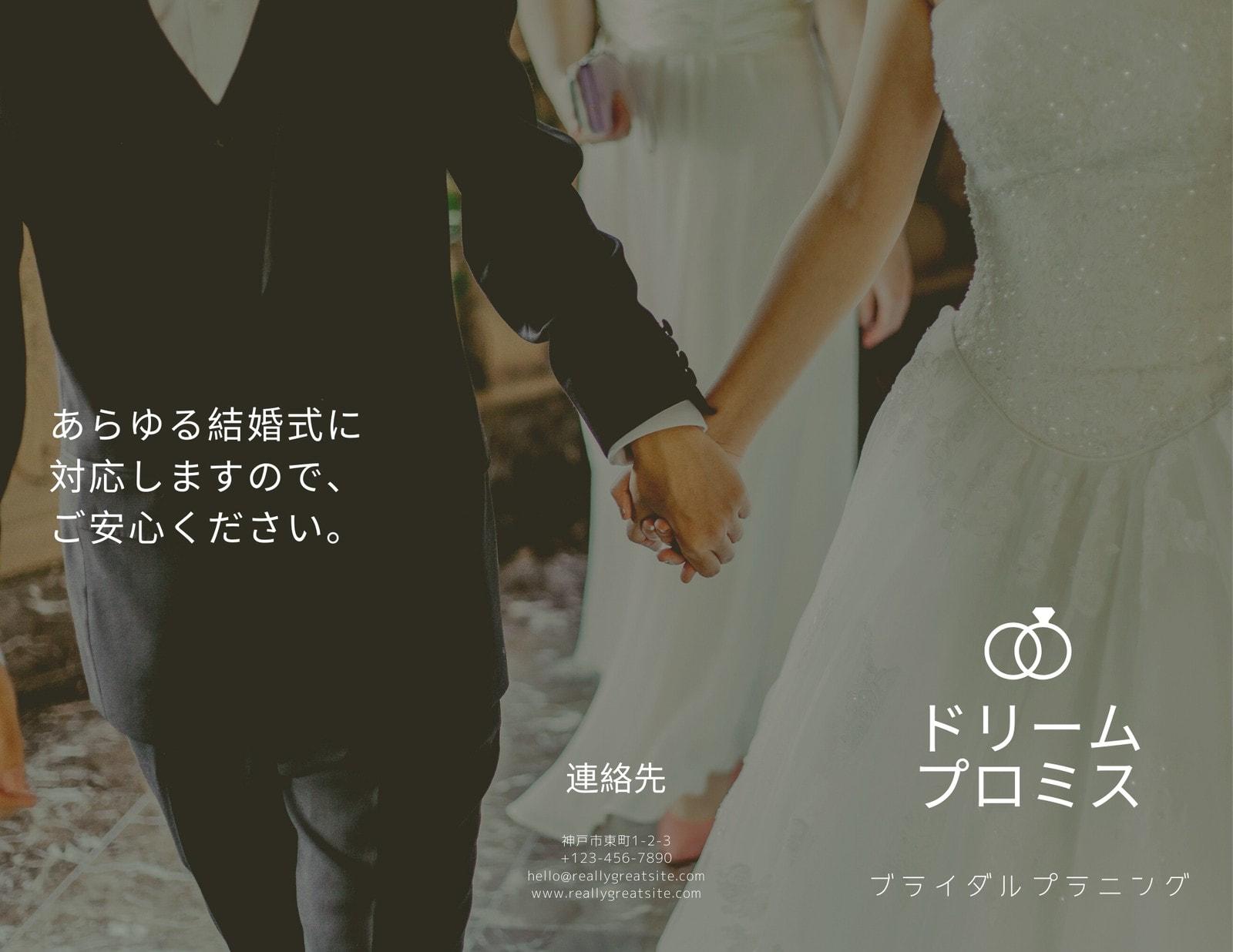 写真 背景 結婚式 三つ折りパンフレット